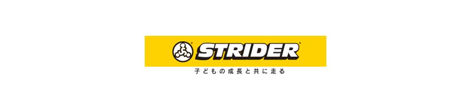 ストライダー キッズバイク一覧